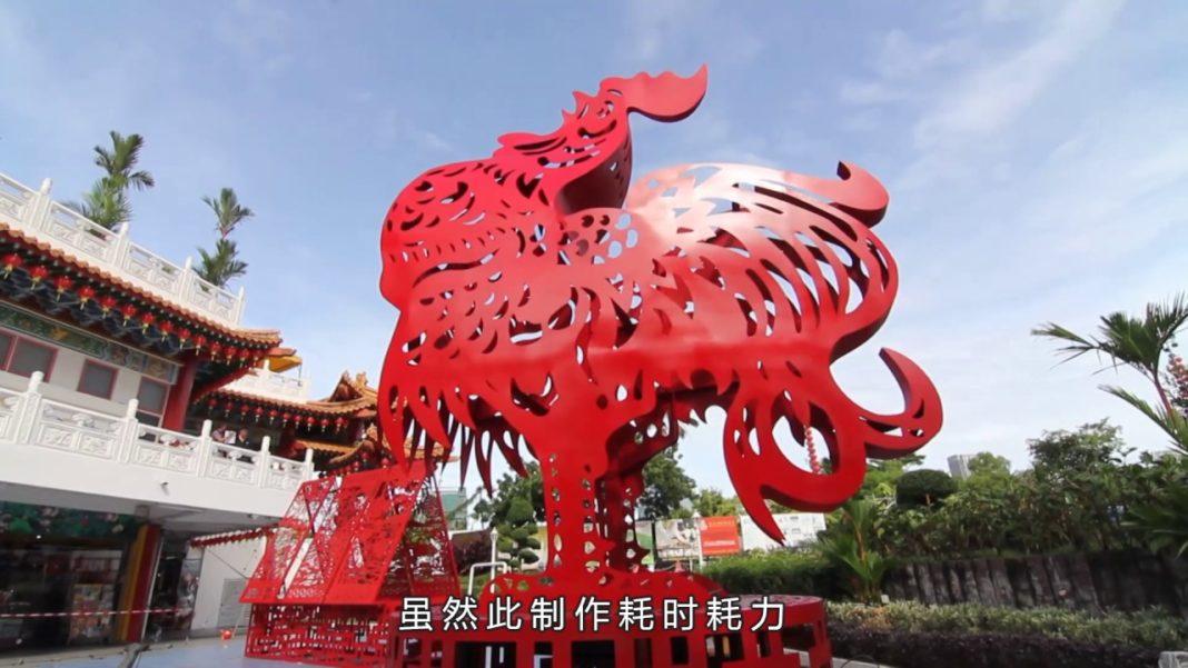 Celebrazioni dell'anno del gallo 2017 in Cina