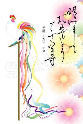 Biglietto augurale giapponese con raffigurazione di gallo Onagadori