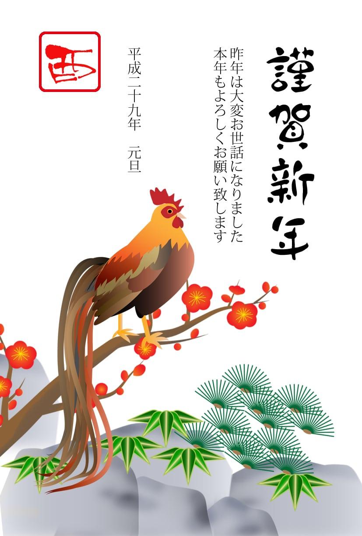 Biglietto augurale raffigurante un esemplare di gallo Onagadori (realizzato in occasione dell'Anno del Gallo 2017).